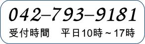 042-793-9181へ