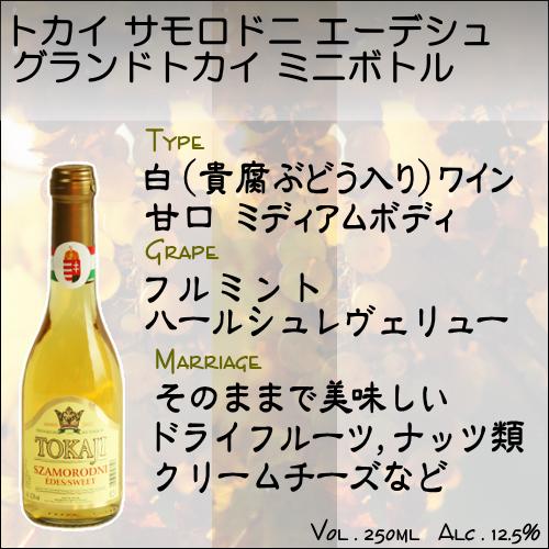 【貴腐ワイン 白ワイン】ハーフボトル トカイ サモロドニ スウィート グランド トカイ