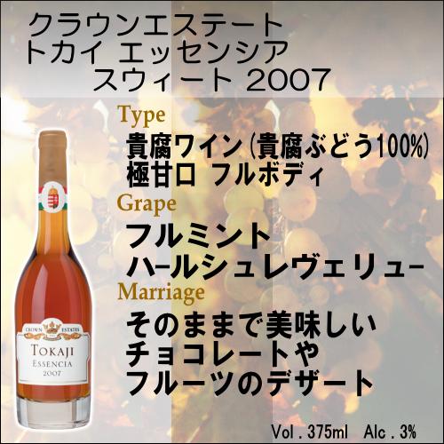 【貴腐ワイン】クラウンエステート トカイ エッセンシア スウィート 2007