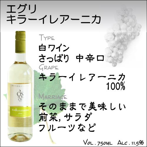 【白ワイン】エグリ キラーイレアーニカ