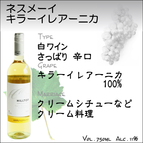 【白ワイン】ネスメーイ キラーイレアーニカ