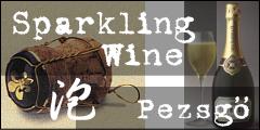 ハンガリースパークリングワイン