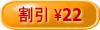 22円割引