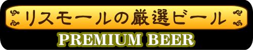 リスモールの厳選ビール <人気輸入ビール>