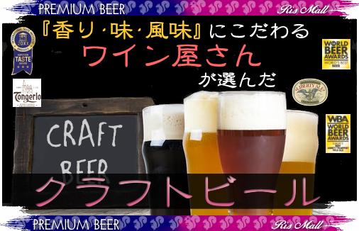 ワイン屋さんが選んだクラフトビール