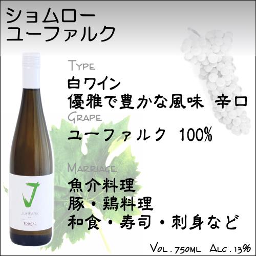 【白ワイン ハンガリー】ショムロー ユーファルク