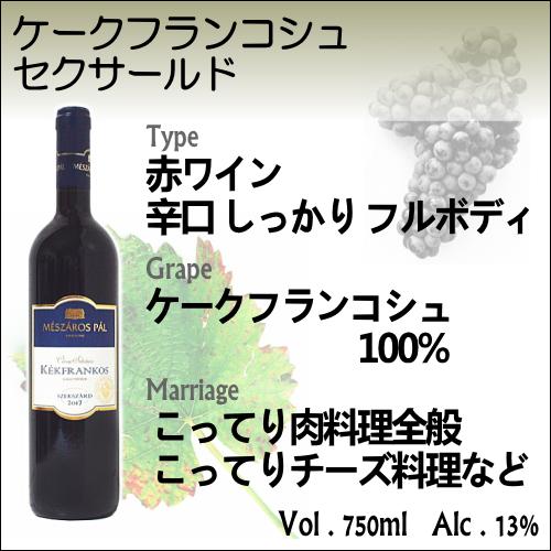 【赤ワイン ハンガリー】ケークフランコシュ セクサールド 詳細