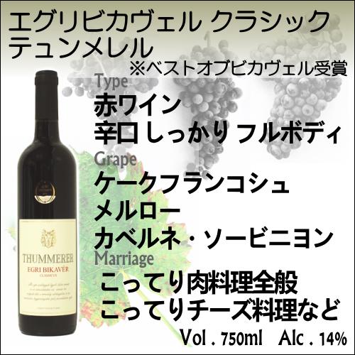 【赤ワイン ハンガリ−】エグリ ビカヴェル クラシック テュンメレ
