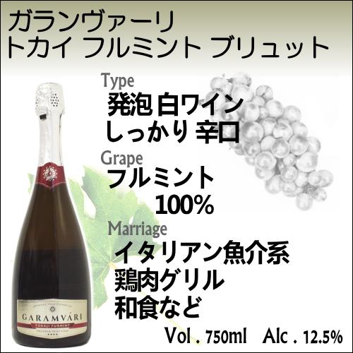 【スパークリングワイン ハンガリー】ガランヴァーリ トカイ フルミント ブリュット