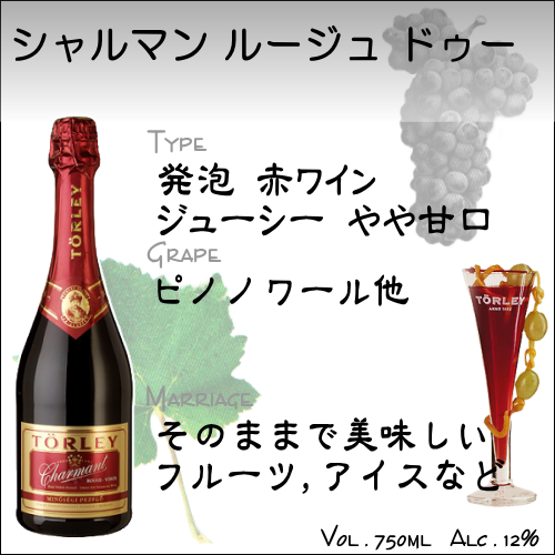 【スパークリングワイン ハンガリー】シャルマン ルージュ ドゥー