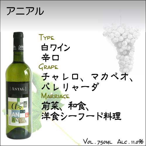 【白ワイン スペイン】アニアル