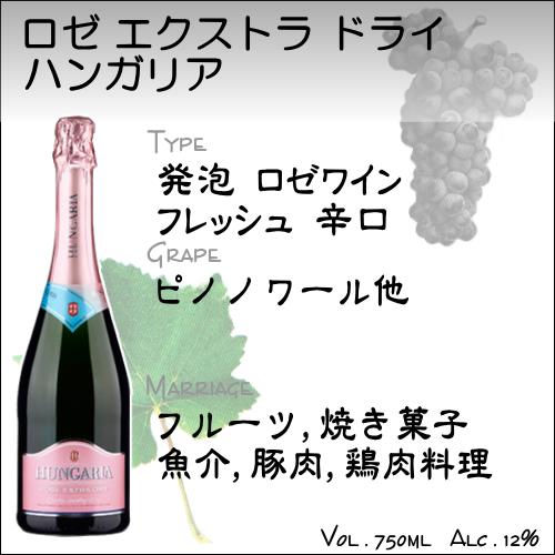 【スパークリングワイン ハンガリー】ロゼ エクストラ ドライ ハンガリア