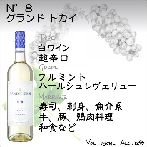 【白ワイン ハンガリー】N°8 ドライ グランド トカイ