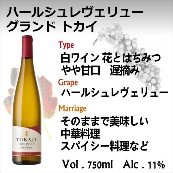 【白ワイン ハンガリー】トカイ ハールシュレヴェリュー グランド トカイ