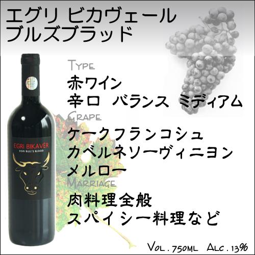 【赤ワイン ハンガリー】エグリ ビカヴェール ブルズブラッド 詳細写真