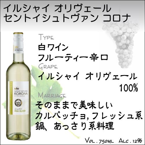 【白ワイン ハンガリー】イルシャイ オリヴェール セントイシュトヴァン コロナ 詳細写真