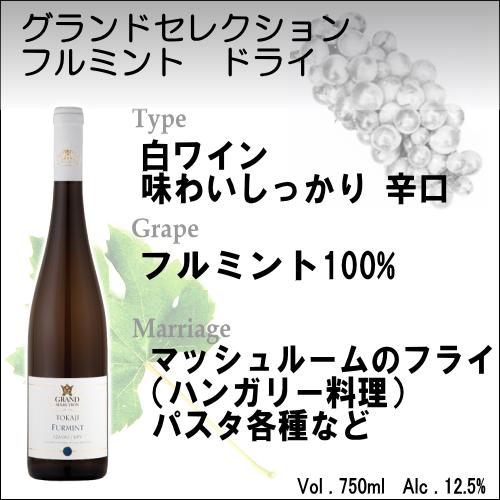 【白ワイン ハンガリー】グランドセレクション フルミント ドライ