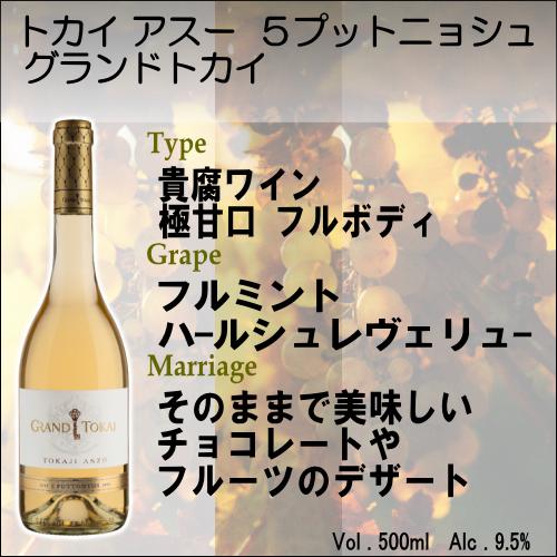 【トカイワイン 貴腐ワイン ハンガリー】トカイ アスー 5プットニョシュ グランドトカイ
