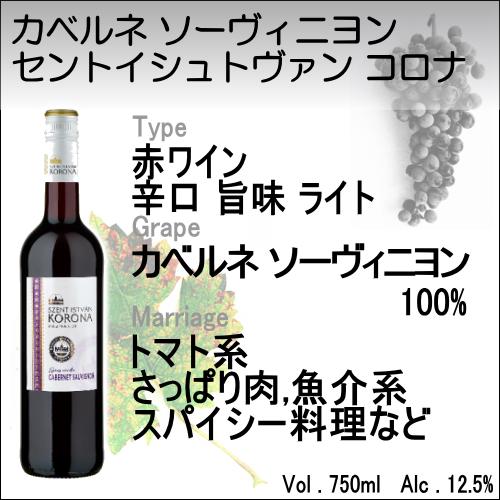 【赤ワイン ハンガリ−】カベルネ ソーヴィニヨン セント イシュトヴァン コロナ