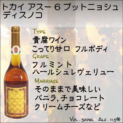 【トカイワイン 貴腐ワイン ハンガリー】トカイ アスー 6プットニョシュ ディスノコ