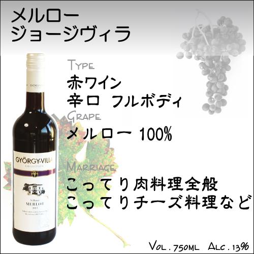 【赤ワイン ハンガリ−】メルロー ジョージヴィラ