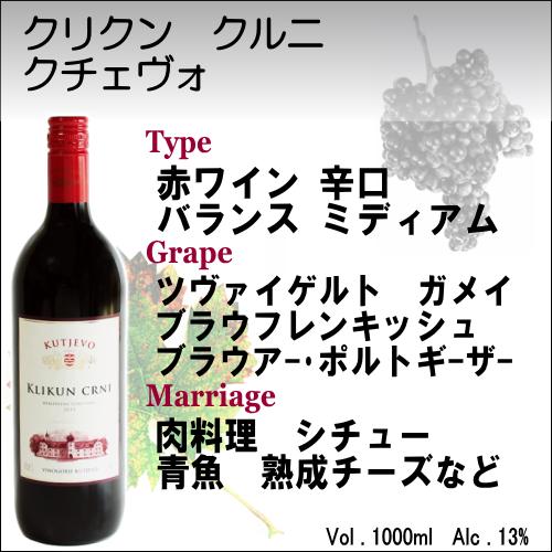 【赤ワイン クロアチア】クリクン クルニ クチェヴォ