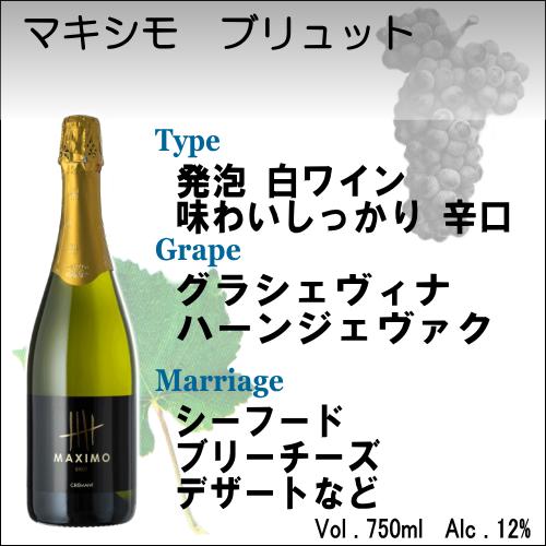【スパークリングワイン クロアチア】マキシモ ブリュット