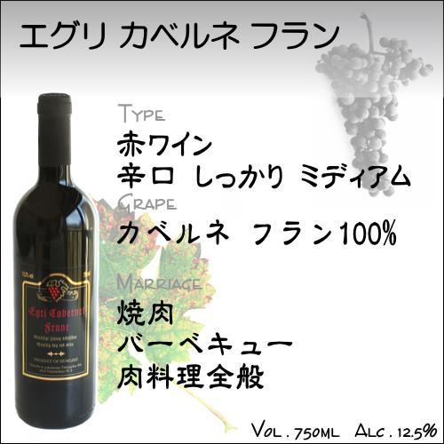 【赤ワイン ハンガリ−】エグリ カベルネ フラン